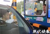 10月起,江苏联网高速将全部可用手机支付了