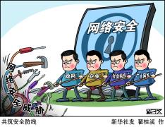 """网络空间已成""""第五大空间"""":完善立法 提供保护"""