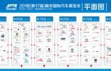 """""""智造""""打卡新地标!2018(第十七届)南京国际车展月底开幕"""