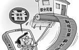 """""""馬蜂窩""""被捅 記者體驗""""刷單江湖""""一單賺3.5元"""
