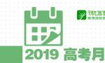 【高考大事记】山东2019年高考报名今天开始 不要错过这些高考大事件