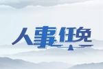 江苏干部提拔重用先政治体检 不健康者一票否决