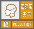 德州发布重污染天气橙色预警 23日0时启动Ⅱ级应急响应