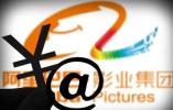 阿里集团斥资12.5亿港元增持阿里影业:持股将超50%