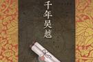 H5丨到临安博物馆寻根探宝 当千年吴越文化传承者