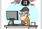 春节长假后上班更累 节后综合征怎么破快来看一看!