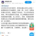 郑州一男子错过下车站点 企图抢夺公交车方向盘被刑拘