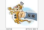 公安部原党委委员、副部长孟宏伟严重违纪违法被开除党籍和公职