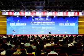 第三届全球跨境电商大会新规则论坛在郑成功举办