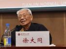 我国著名政治学家、法学家徐大同在天津逝世