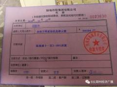 郑州绿地城未取得预售证就开始卖房 执法部门:严查!