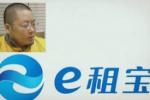 """""""e租宝""""案全国集资参与人信息核实登记工作于2019-10-20启动"""