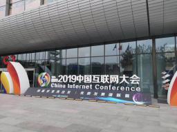 精彩内容看这里!直击2019中国互联网大会