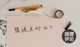 """北京青年报:对""""冒名注册52个手机号""""该如何处置"""