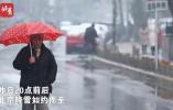 雪一直下!北京环卫工人凌晨四点开始清扫 致谢!