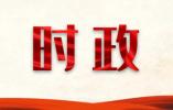 中央军委主席习近平签署通令 嘉奖军队执行新冠肺炎疫情防控任务全体人员
