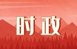 公安部党委委员、副部长孙力军接受中央纪委国家监委审查调查