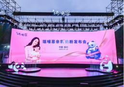 雅士利熊猫基地认养国宝 瑞哺恩品牌焕新亮相