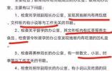 """办公室放小说盆栽是""""作风问题""""?市委、纪委回应"""