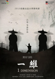 东方禅意微电影 《一维》