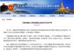 今日重要新闻:中国第二艘航母首次出海试验 朝鲜北部核试验场将于本月下旬废弃