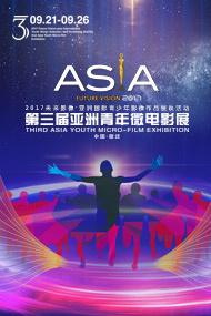 第三届亚洲青年微电影展