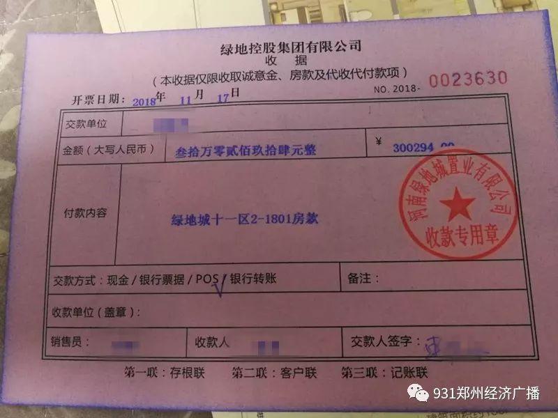 郑州绿地城无预售证卖房 客户交了首付没法签合同 执法部门:严查!